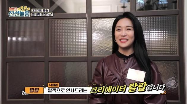 /사진=MBC '볼빨간 신선놀음' 영상 캡처