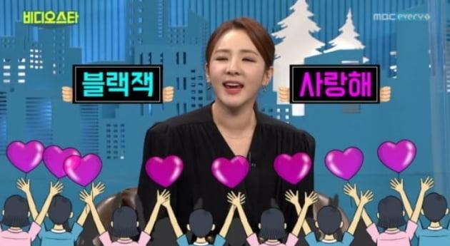/사진=MBC에브리원 '비디오스타' 방송화면