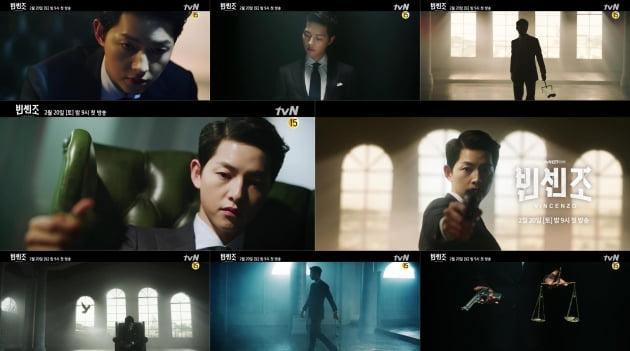 '빈센조' 1차 티저 공개 /사진=tvN 제공