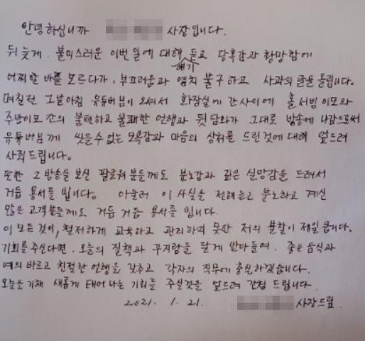 /사진=BJ감동란을 성희롱한 식당 사장 사과문