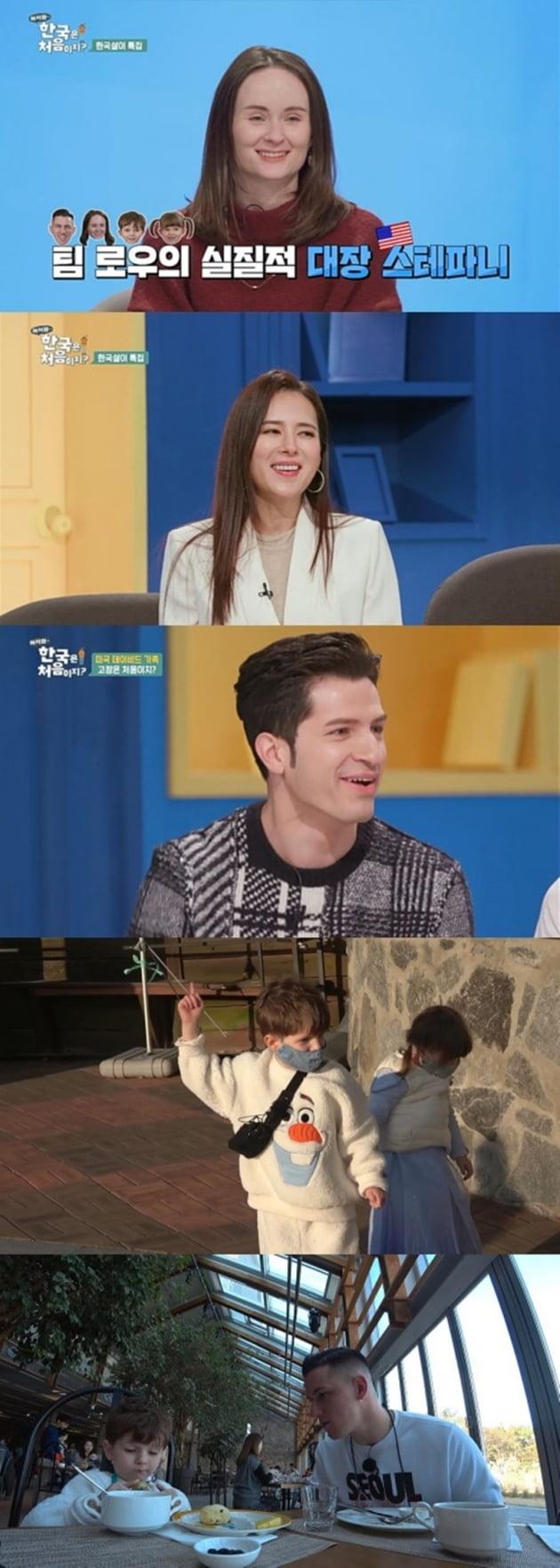 '어서와 한국살이는 처음이지?' / 사진 = MBC에브리원 제공