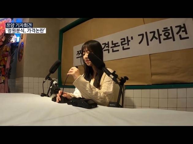 /사진=쯔양 유튜브 캡처