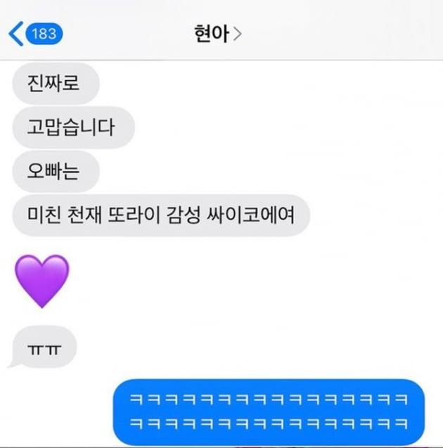 싸이 / 사진 = 싸이 인스타그램