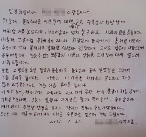 사진=BJ감동란을 성희롱한 식당 사장 사과문