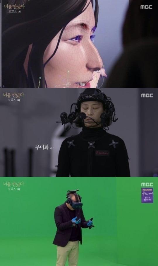 사진=MBC '너를 만났다2' 방송 화면.