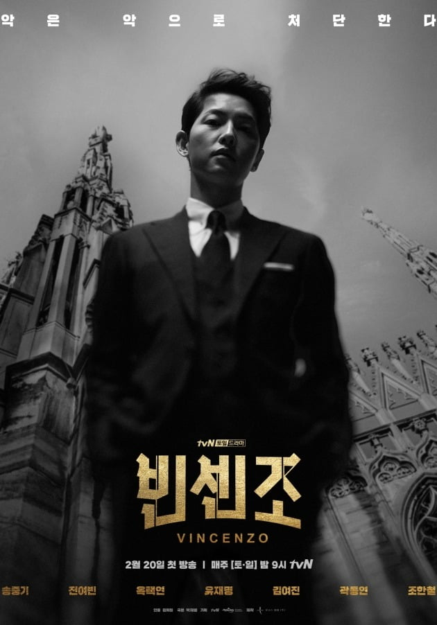 '빈센조' 포스터./사진제공=tvN