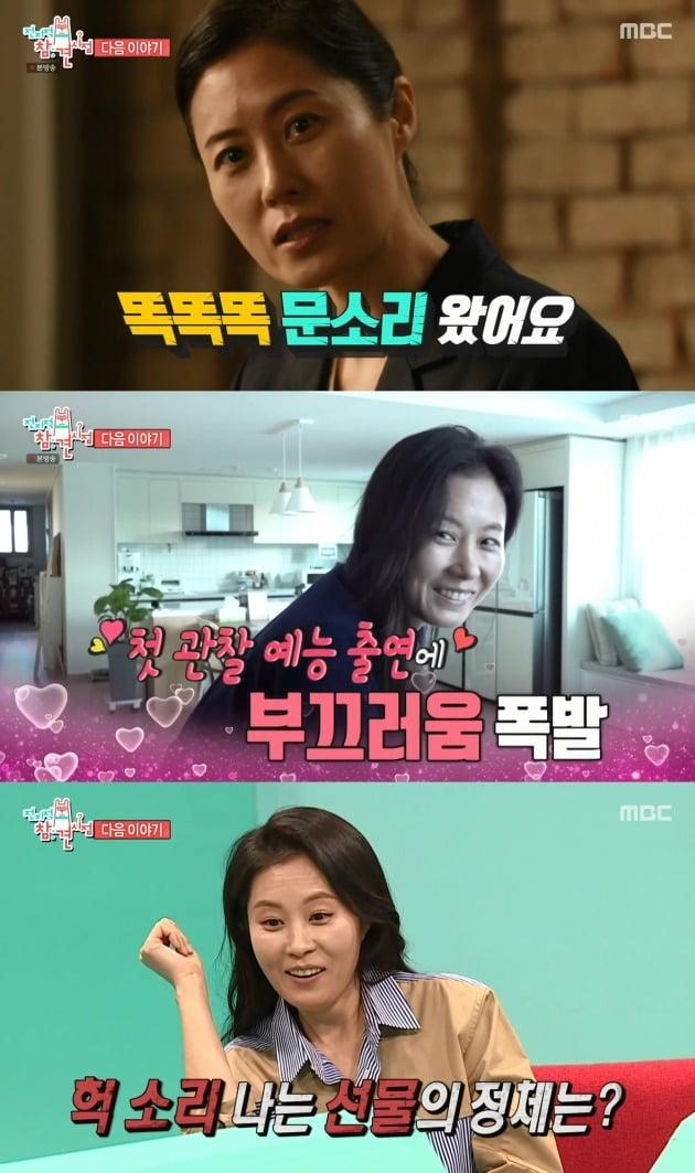 사진=MBC '전참시' 예고 영상.