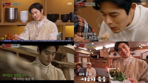 사진=SBS '맛남의 광장' 방송 캡처