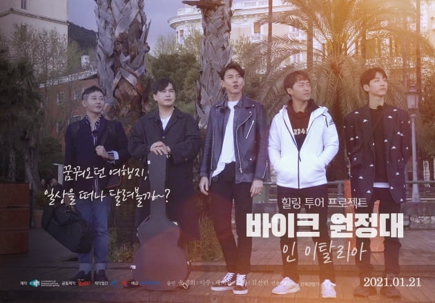 영화 '바이크 원정대' 포스터./ 사진제공=도너츠 컬처