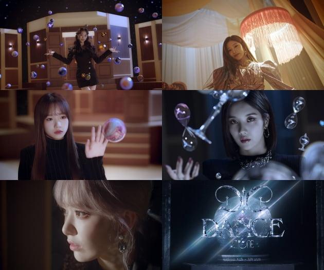'유니버스' 아이즈원, 신비롭고 유니크해…'D-D-DANCE' 티저 공개