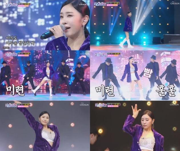사진=TV조선 '미스트롯2' 방송화면 캡처