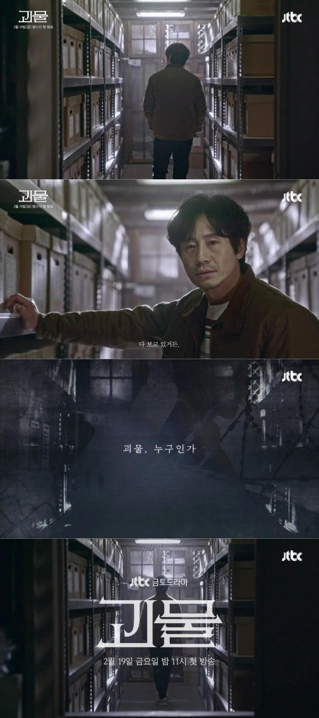 '괴물' 스페셜 티저 영사./사진제공=JTBC