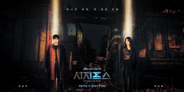 '시지프스' 메인 포스터./사진제공=JTBC