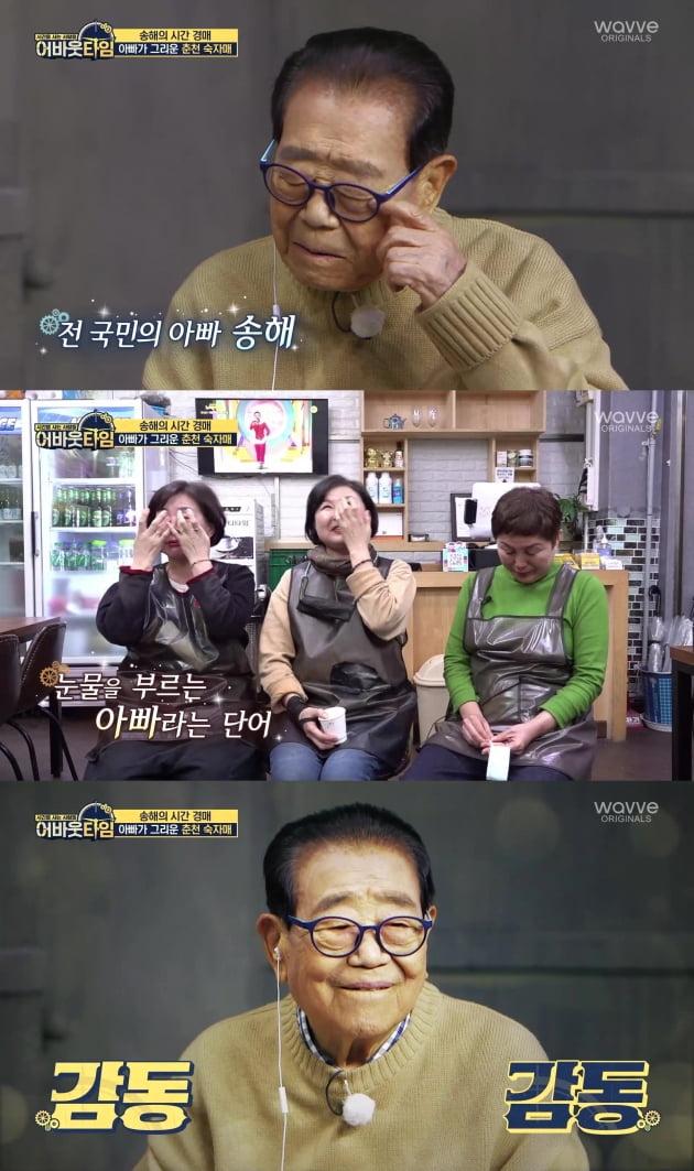 /사진=웨이브(wavve) 오리지널 예능 '어바웃타임' 방송화면