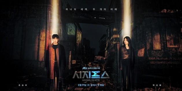 조승우-박신혜 기대되는 연기조합   (사진=JTBC 제공)
