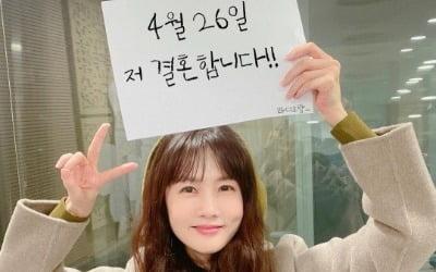 박소현 결혼발표에 발칵…알고보니