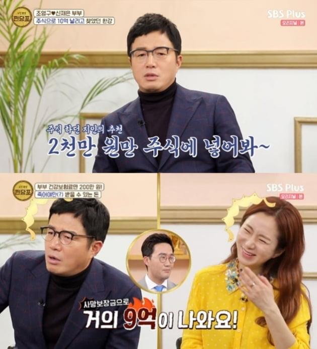 '쩐당포' 조영구 신재은 /사진=SBS 플러스