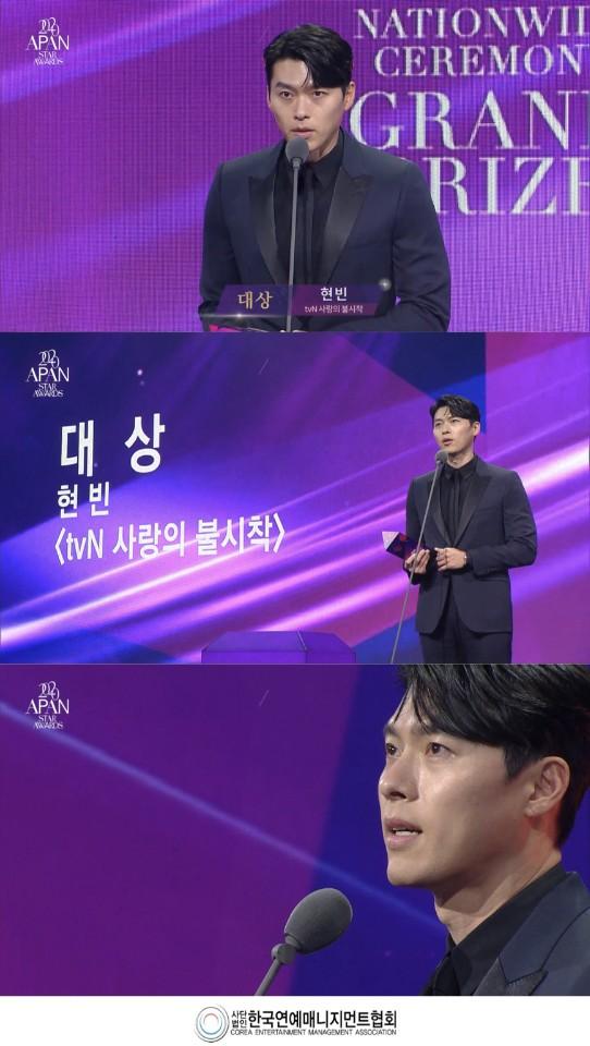 2020 APAN STAR AWARDS 대상 수상자 현빈./ 사진제공=(사) 한국연예매니지먼트 협회