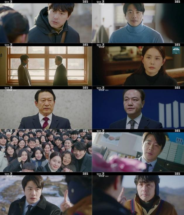 '날아라 개천용' 최종회./ 사진제공=SBS
