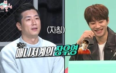 '전참시' 이준영 매니저가 또?…슈퍼카부터 커피차까지