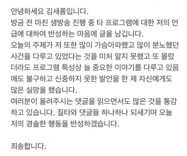 김새롬, 정인이 사건 다룬 '그알'이 중요하지 않다고? 비난 폭주→사과 [종합]