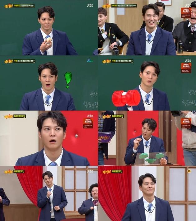 '아는형님' 주원./ 사진제공=JTBC