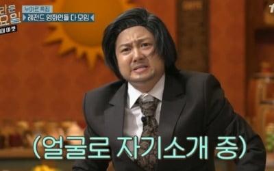 박나래, 싱크로율 100% 최민식 코스프레