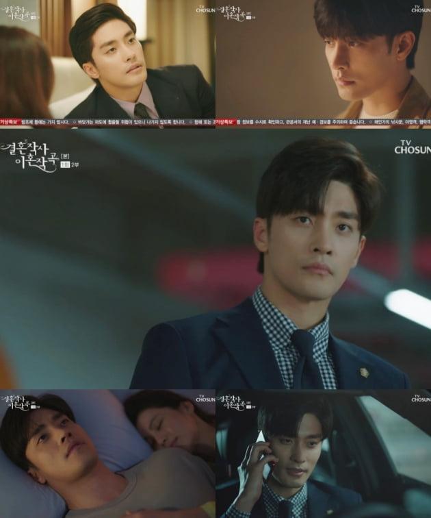 '결혼작사 이혼작곡' 성훈./ 사진제공=TV조선