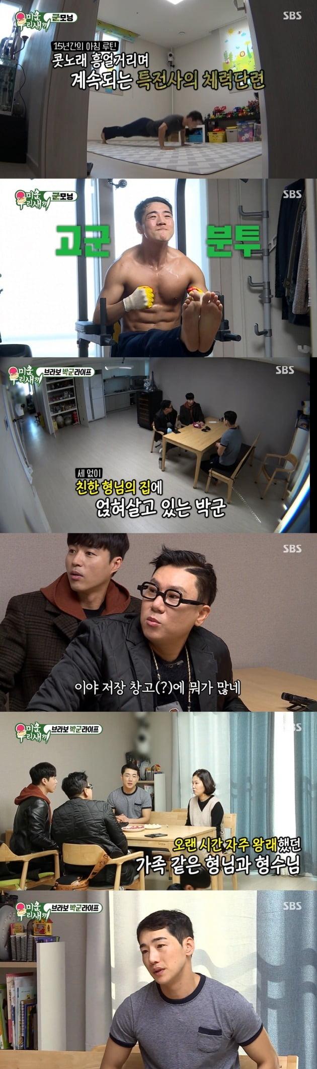 사진=SBS '미운 우리 새끼' 캡처