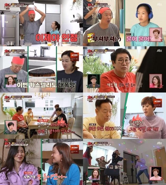 사진=JTBC '1호가 될 순 없어' 영상 캡처