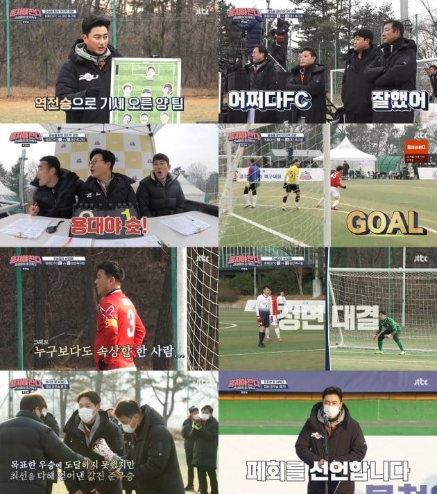 사진=JTBC '뭉쳐야 찬다' 방송 화면.