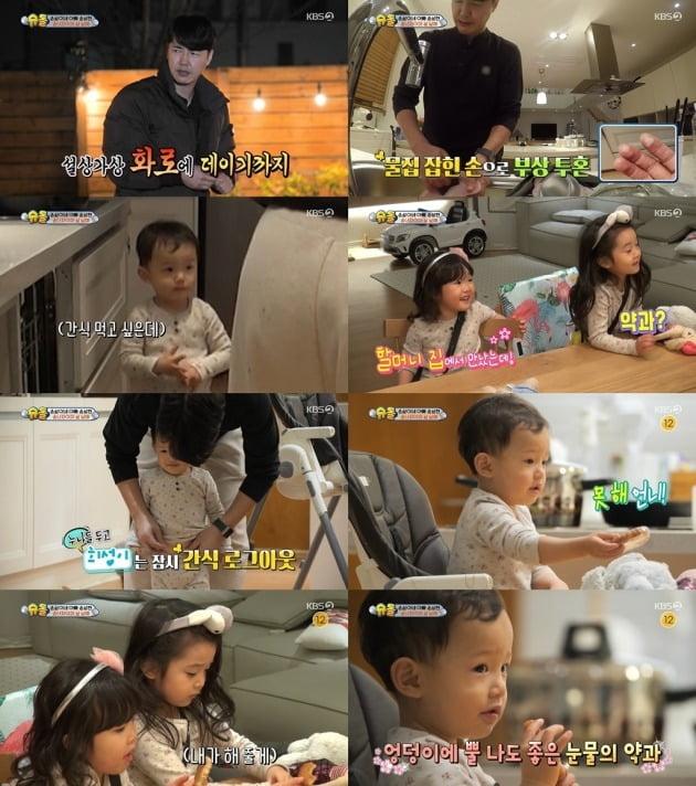 '슈퍼맨이 돌아왔다'에 윤상현 가족이 '최고의 1분'을 차지했다. / 사진제공=KBS 2TV