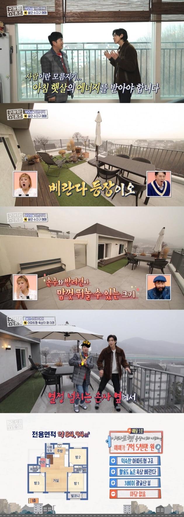 '구해줘 홈즈' /사진=MBC 방송화면 캡처