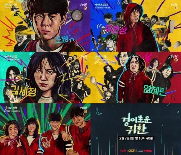 '경이로운 귀환' 예고./사진제공=tvN