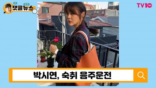 박시연의 '숙취 운전'