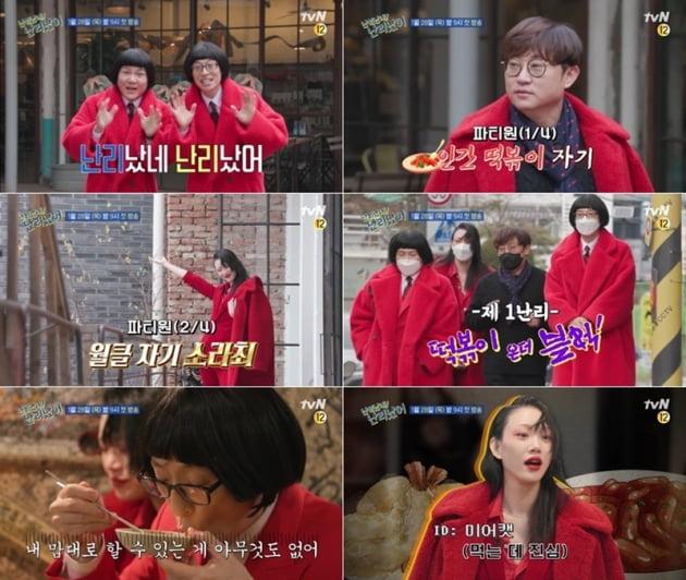 '난리났네 난리났어' / 사진 = tvN 제공