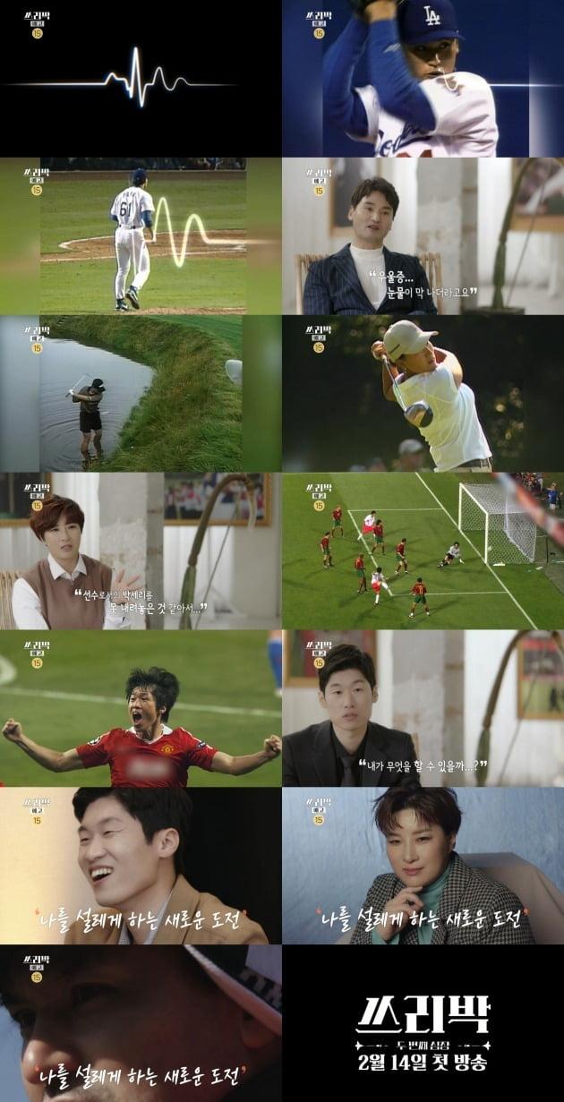 '쓰리박' 티저 영상./사지제공=MBC