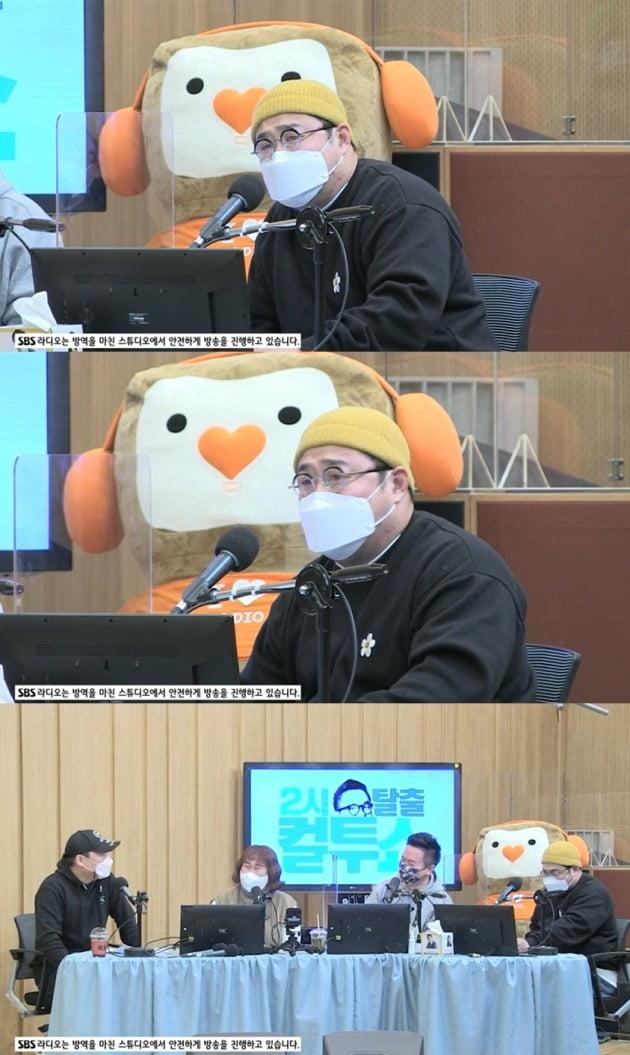 사진=SBS라디오 '컬투쇼' 방송 캡처