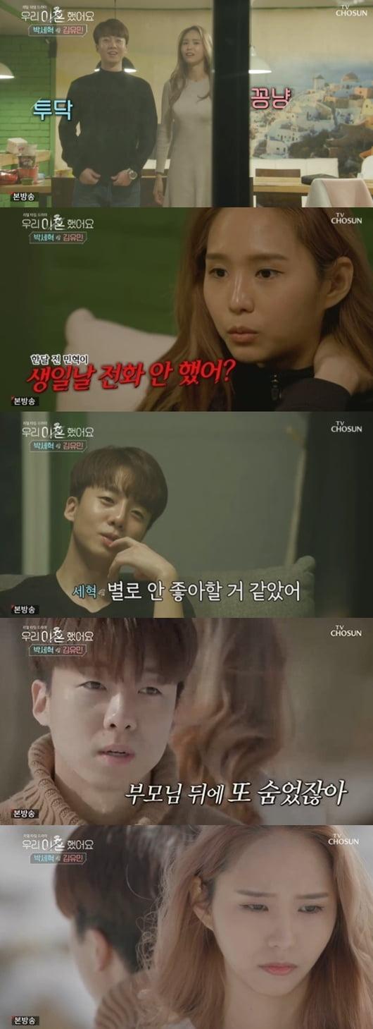 '우이혼' 박세혁, 김유민 /사진=TV조선 방송화면 캡처