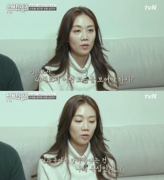 '신박한 정리' 서현진 /사진=tvN 방송화면 캡처