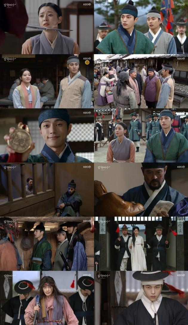 '암행어사' 11회/ 사진=KBS2 제공