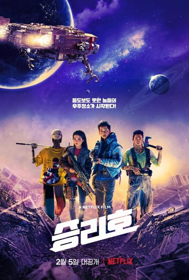 영화 '승리호' 포스터 / 사진제공=넷플릭스