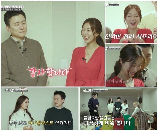 사진=tvN '신박한 정리' 방송 캡처