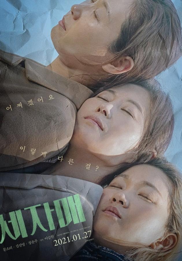영화 '세자매' 포스터 / 사진제공=리틀빅픽처스