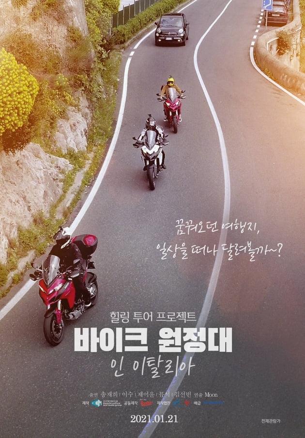 엠씨더맥스 이수 주연작 '바이크 원정대', 방송 확정…OST+영화 흥행 잇는다