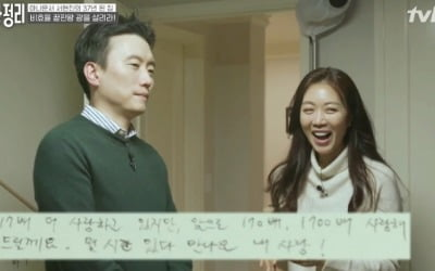 '의사 남편♥'서현진 아파트, 어디길래…37년 됐는데 30억?