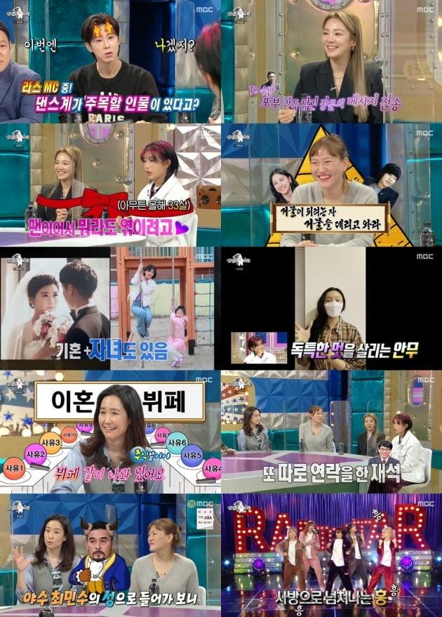 강주은, 김소연, 효연, 아이키 /사진=MBC '라디오스타'