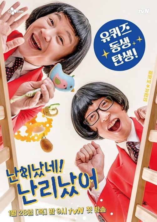 '난리났네 난리났어' /사진=tvN