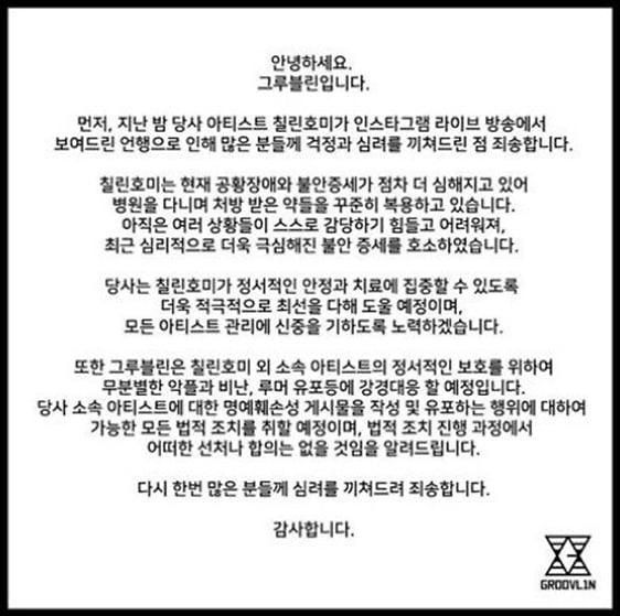 """칠린호미, 라이브 욕설 사과 """"정신차리겠다"""" [전문]"""