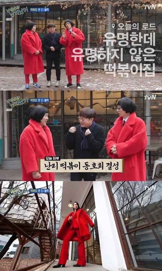 /사진 = tvN '난리났네 난리났어' 방송화면